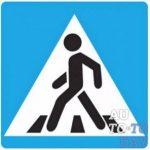 Зона действия знака пешеходный переход – Знак Пешеходный переход: зона действия, фото